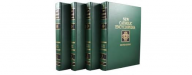 New Catholic Encyclopedia volumes